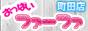 町田を中心におしゃれな素人巨乳デリバリーヘルス【おっぱいファーファ町田店】